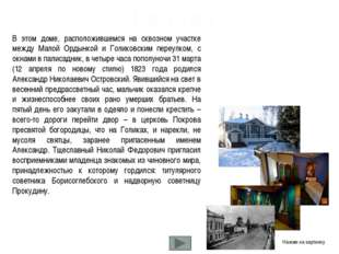 Детство В этом доме, расположившемся на сквозном участке между Малой Ордынкой