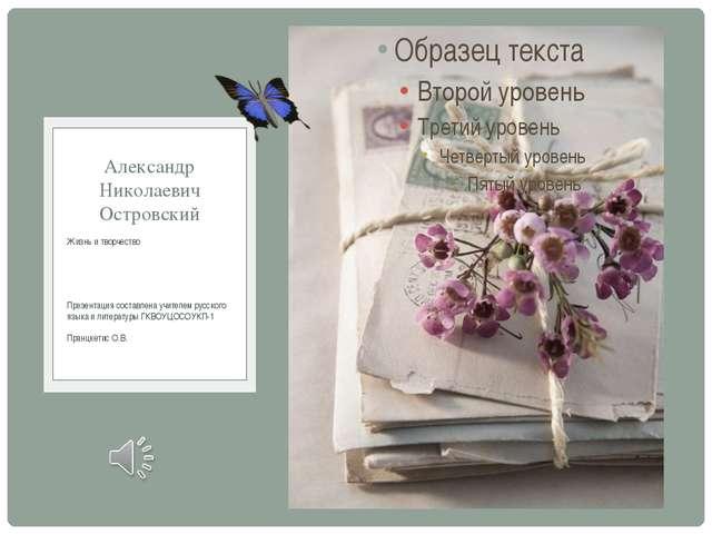 Жизнь и творчество Презентация составлена учителем русского языка и литератур...