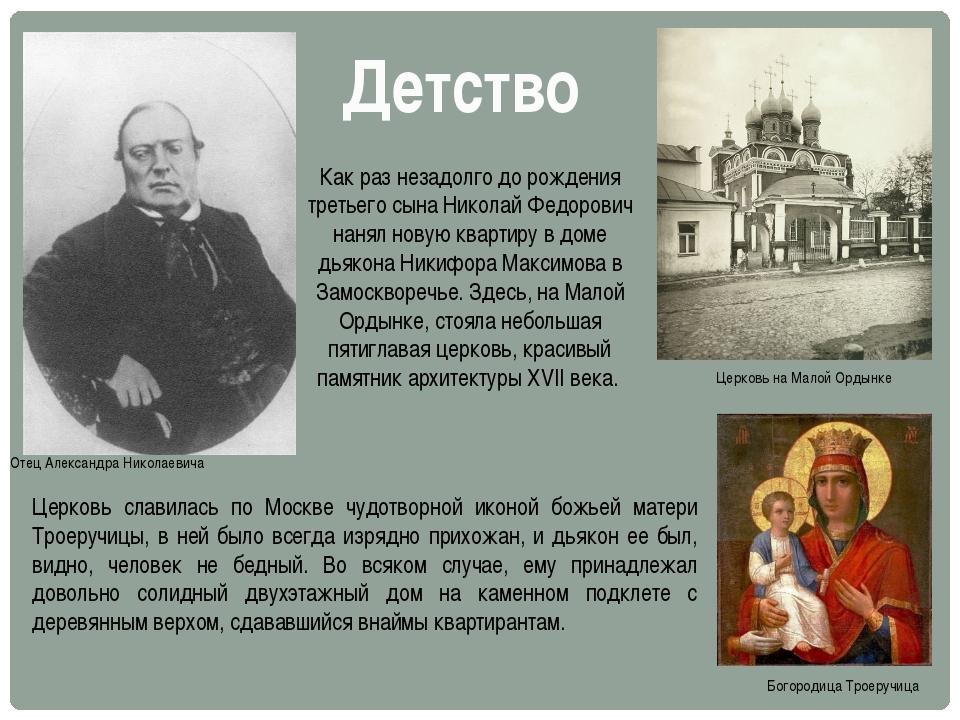 Детство Как раз незадолго до рождения третьего сына Николай Федорович нанял н...