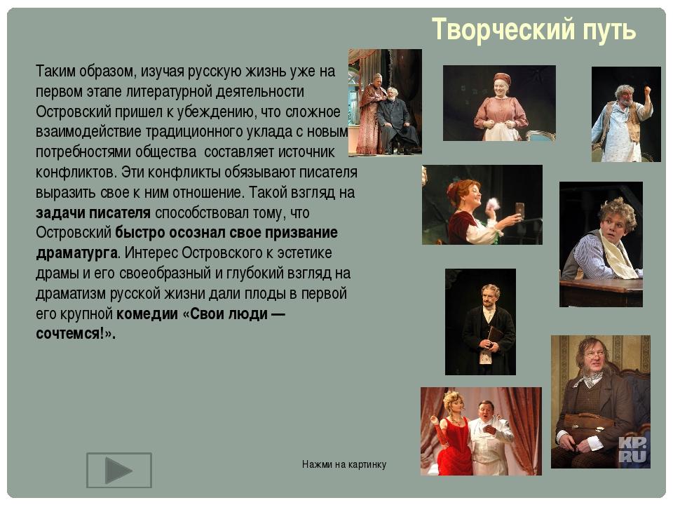 Творческий путь Таким образом, изучая русскую жизнь уже на первом этапе литер...