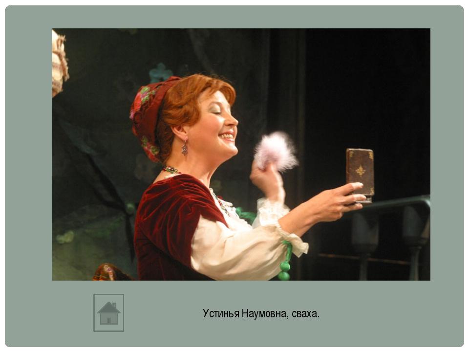 Комедия «Воевода», рисующая русскую жизнь XVII столетия, представляла своеобр...