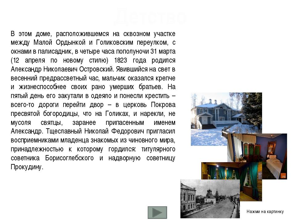 Детство В этом доме, расположившемся на сквозном участке между Малой Ордынкой...