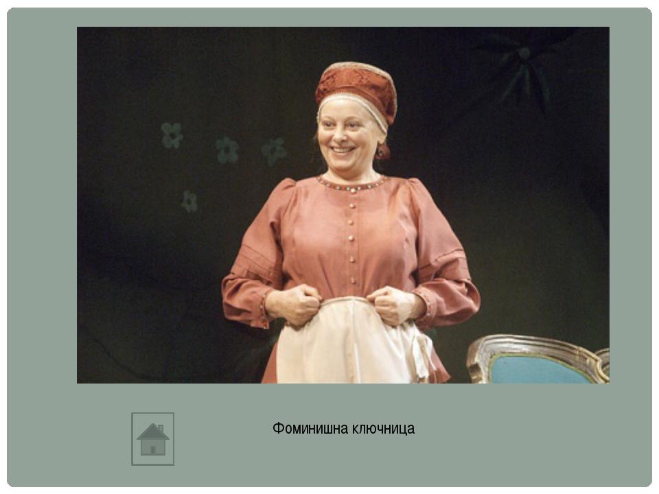 В письме И.А.Гончарова, адресованном самому драматургу, написано: «Литерату...