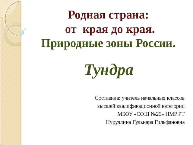 Родная страна: от края до края. Природные зоны России. Тундра Составила: учит...