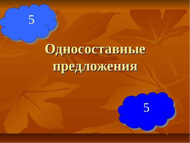 Односоставные предложения 5 5