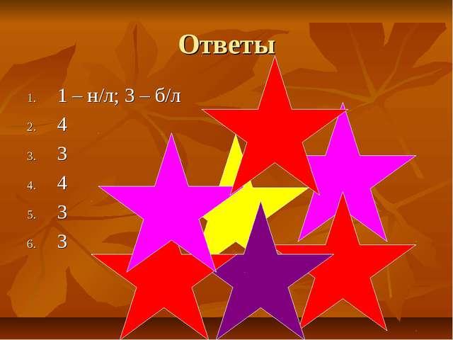 Ответы 1 – н/л; 3 – б/л 4 3 4 3 3