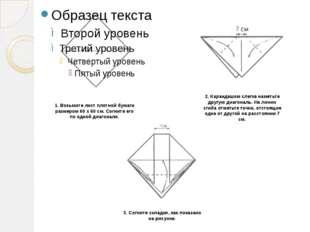 1. Возьмите лист плотной бумаги размером 60 х 60 см. Согните его по одной диа