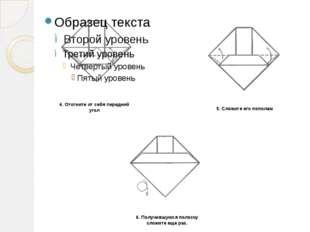 4. Отогните от себя передний угол 5. Сложите его пополам 6. Получившуюся поло