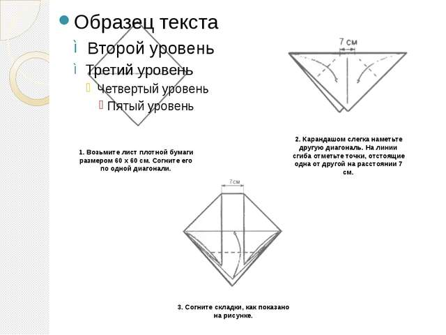 1. Возьмите лист плотной бумаги размером 60 х 60 см. Согните его по одной диа...