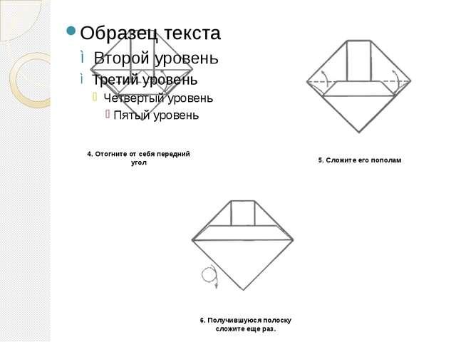4. Отогните от себя передний угол 5. Сложите его пополам 6. Получившуюся поло...