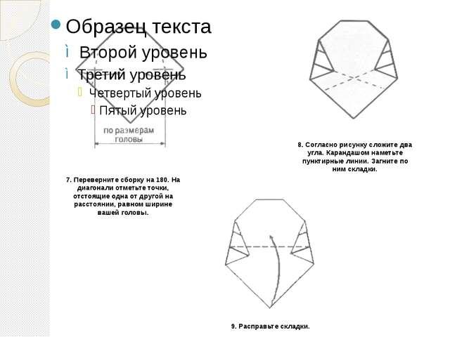 7. Переверните сборку на 180. На диагонали отметьте точки, отстоящие одна от...