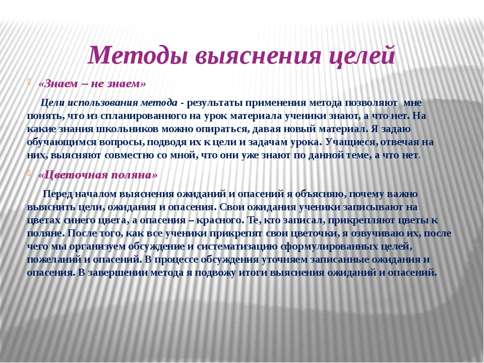Методы выяснения целей «Знаем – не знаем» Цели использования метода - результ...