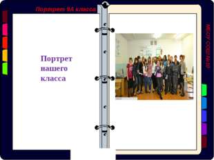 Портрет 9А класса МБОУ СОШ №10 Портрет нашего класса