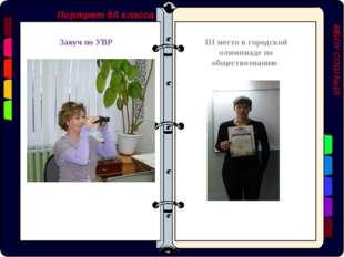 Портрет 9А класса МБОУ СОШ №10 Завуч по УВР III место в городской олимпиаде п