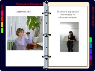 Портрет 9А класса МБОУ СОШ №10 Завуч по УВР II место в городской олимпиаде по
