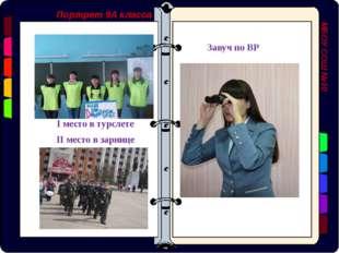 Портрет 9А класса МБОУ СОШ №10 I место в турслете Завуч по ВР II место в зарн