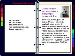 Портрет 9А класса МБОУ СОШ №10 Кто потише, Кто погромче, Кто поленивей, Кто п