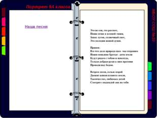 Портрет 9А класса МБОУ СОШ №10 Наша песня