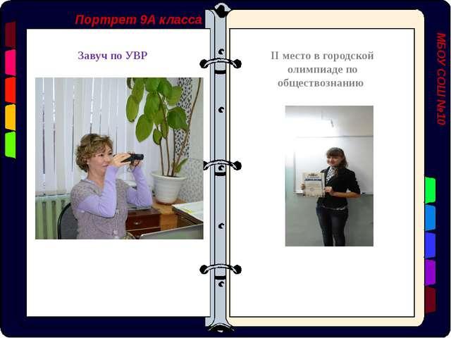 Портрет 9А класса МБОУ СОШ №10 Завуч по УВР II место в городской олимпиаде по...