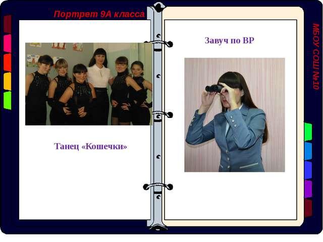 Портрет 9А класса МБОУ СОШ №10 Танец «Кошечки» Завуч по ВР