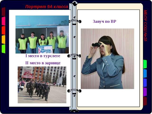 Портрет 9А класса МБОУ СОШ №10 I место в турслете Завуч по ВР II место в зарн...