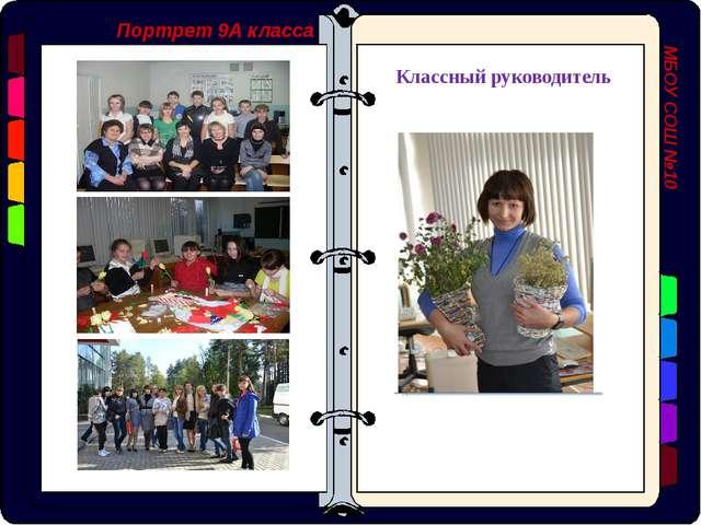 Портрет 9А класса МБОУ СОШ №10 Классный руководитель