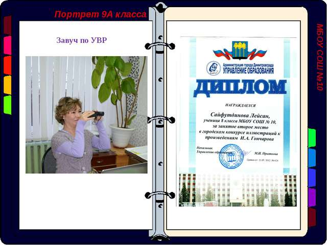 Портрет 9А класса МБОУ СОШ №10 Завуч по УВР