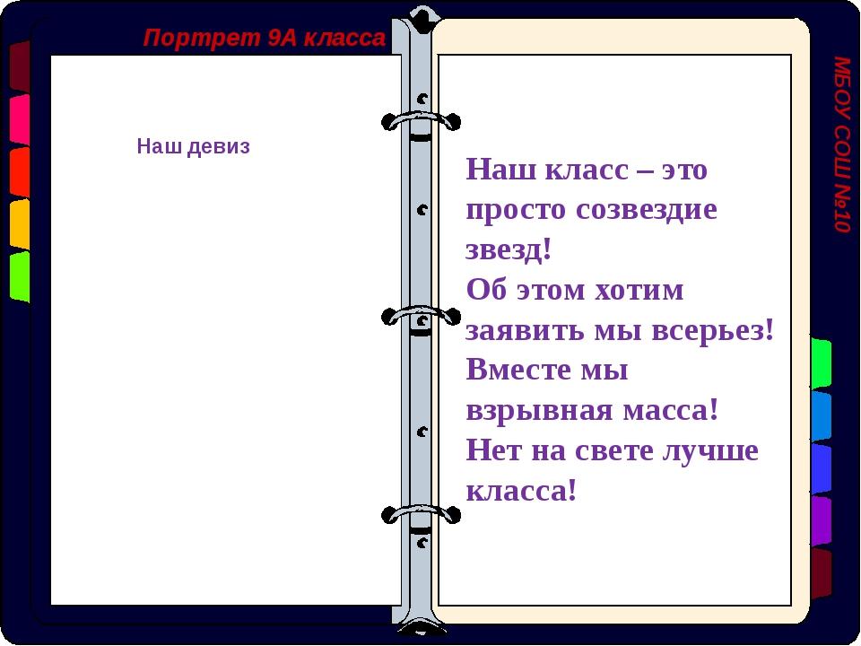 Портрет 9А класса МБОУ СОШ №10 Наш девиз Наш класс – это просто созвездие зве...