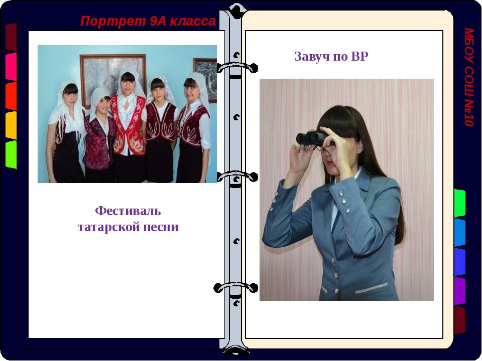 Портрет 9А класса МБОУ СОШ №10 Фестиваль татарской песни Завуч по ВР
