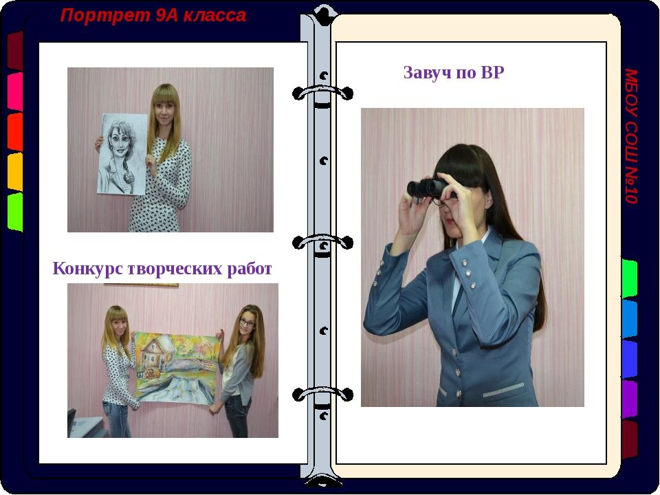 Портрет 9А класса МБОУ СОШ №10 Конкурс творческих работ Завуч по ВР