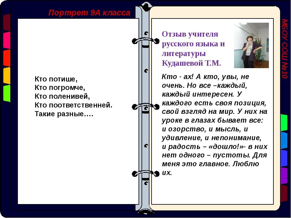 Портрет 9А класса МБОУ СОШ №10 Кто потише, Кто погромче, Кто поленивей, Кто п...