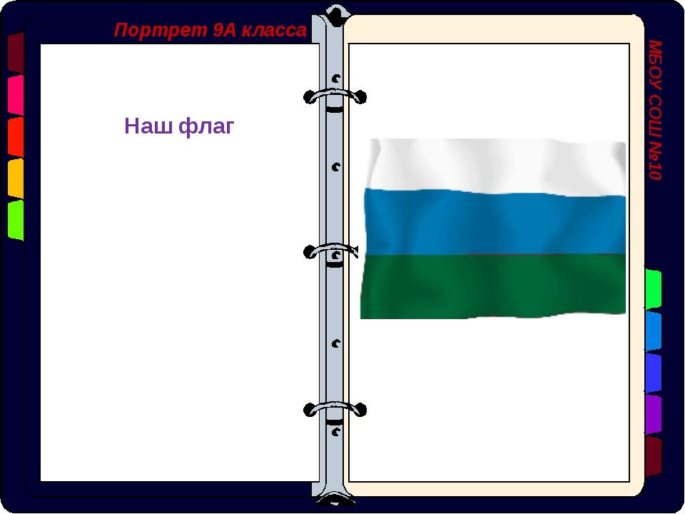Портрет 9А класса МБОУ СОШ №10 Наш флаг