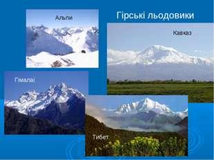Гірські льодовики Альпи Гімалаї Тибет Кавказ