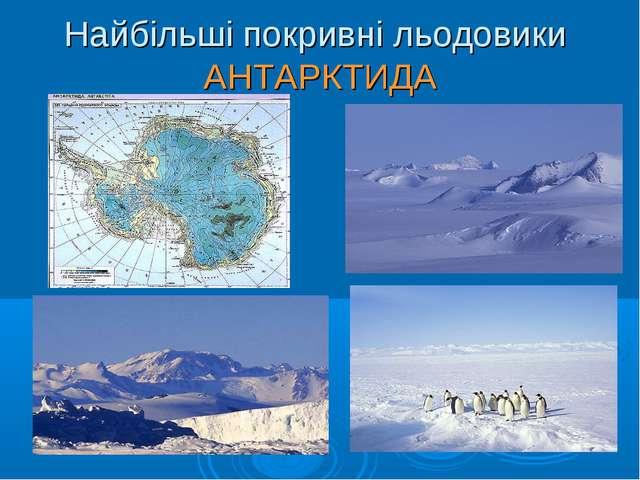 Найбільші покривні льодовики АНТАРКТИДА