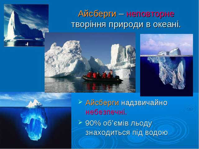 Айсберги – неповторне творіння природи в океані. Айсберги надзвичайно небезпе...