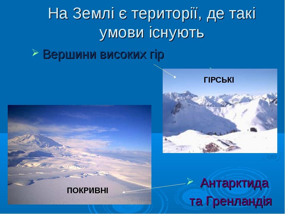 На Землі є території, де такі умови існують Вершини високих гір Антарктида та...