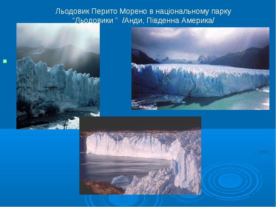 """Льодовик Перито Морено в національному парку """"Льодовики """" /Анди, Південна Ам..."""