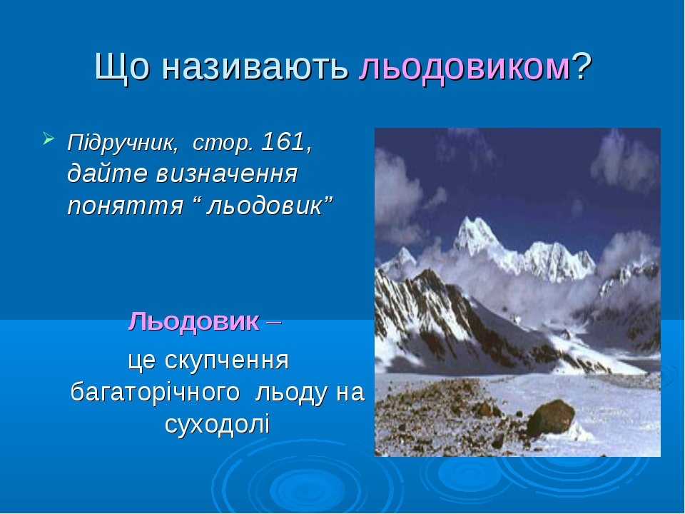 """Що називають льодовиком? Підручник, стор. 161, дайте визначення поняття """" льо..."""