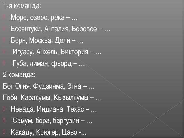 1-я команда: Море, озеро, река – … Ессентуки, Анталия, Боровое – … Берн, Моск...