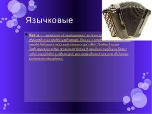 Язычковые Бая́н— музыкальный инструмент с полнымхроматическим звукорядомна