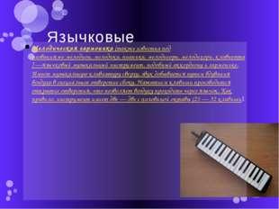 Язычковые Мелодическая гармоника(также известна под названиямимелодион,мел