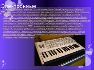 Электронные Синтеза́тор(англ.Synthesizer)—электронный музыкальный инструм