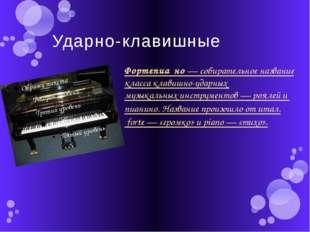 Ударно-клавишные Фортепиа́но— собирательное название класса клавишно-ударных