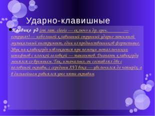 Ударно-клавишные Клавико́рд(отлат.clavis— «ключ» идр.-греч.χορδή— «стр