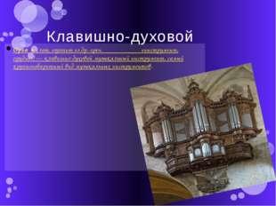 Клавишно-духовой Орга́н(лат.organumиздр.-греч.ὄργανον― «инструмент, ору