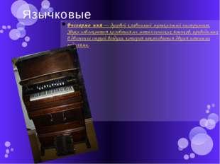 Язычковые Фисгармо́ния—духовойклавишный музыкальный инструмент. Звуки извл