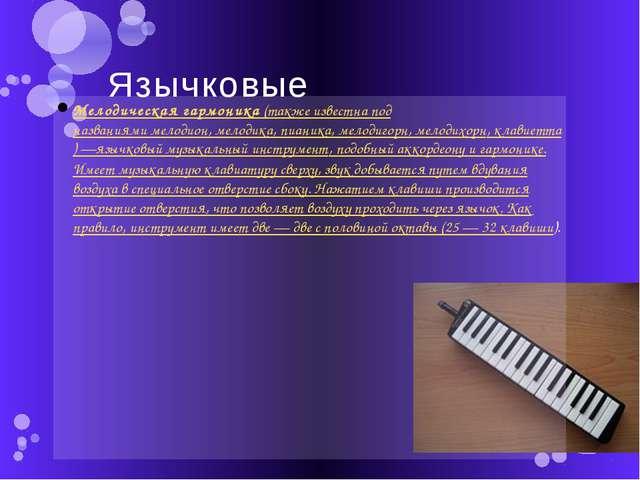 Язычковые Мелодическая гармоника(также известна под названиямимелодион,мел...