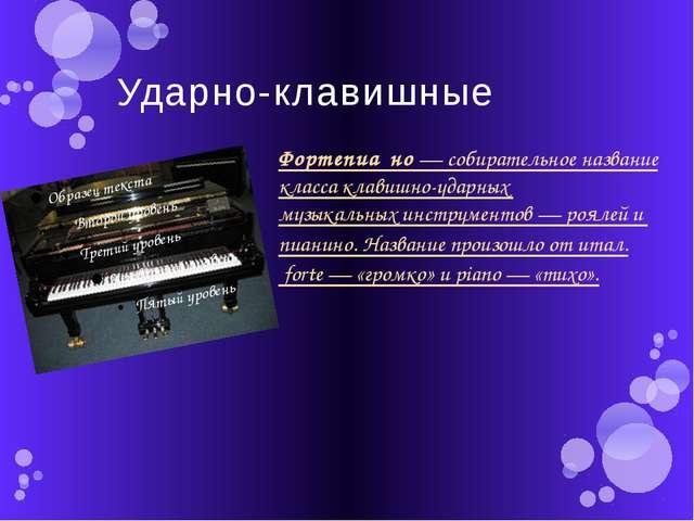 Ударно-клавишные Фортепиа́но— собирательное название класса клавишно-ударных...
