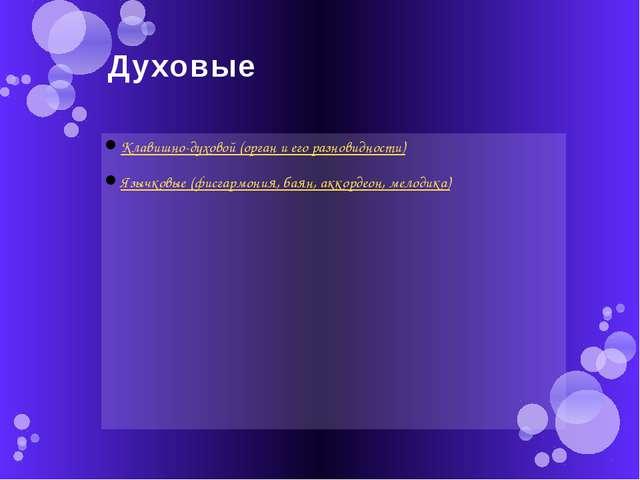 Духовые Клавишно-духовой (органи его разновидности) Язычковые (фисгармония,...