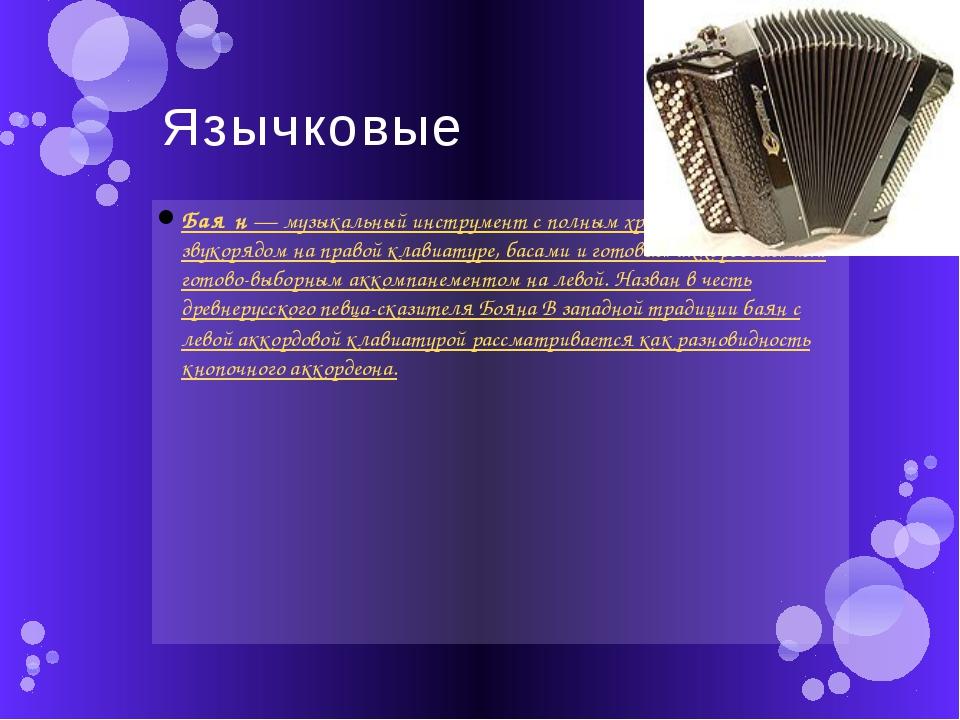Язычковые Бая́н— музыкальный инструмент с полнымхроматическим звукорядомна...